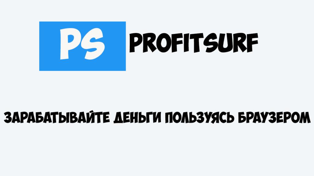PROFITSURF