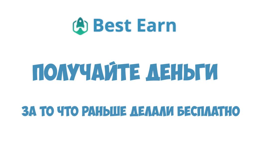 Best Earn