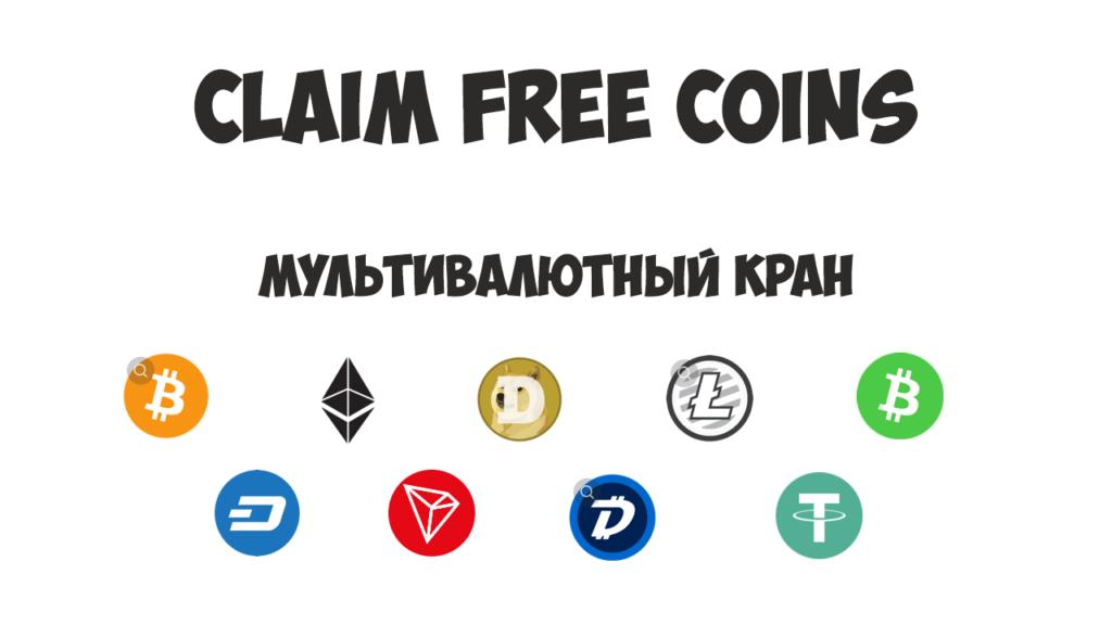 Claim Free Coins