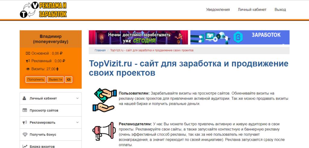 TopVizit.ru - сайт для заработка и продвижение своих проектов