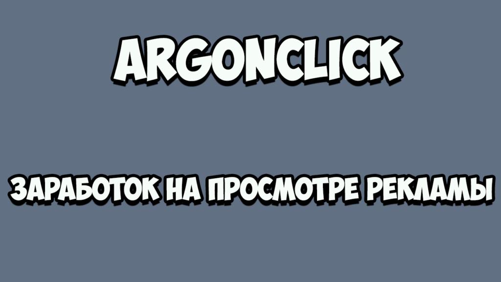 ARGONCLICK