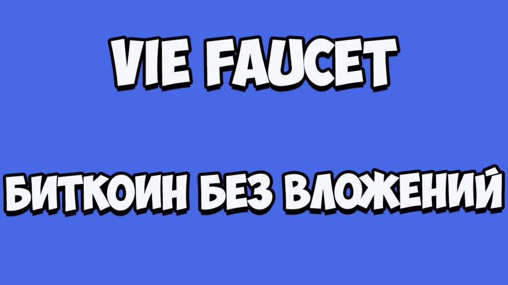 VIE FAUCET