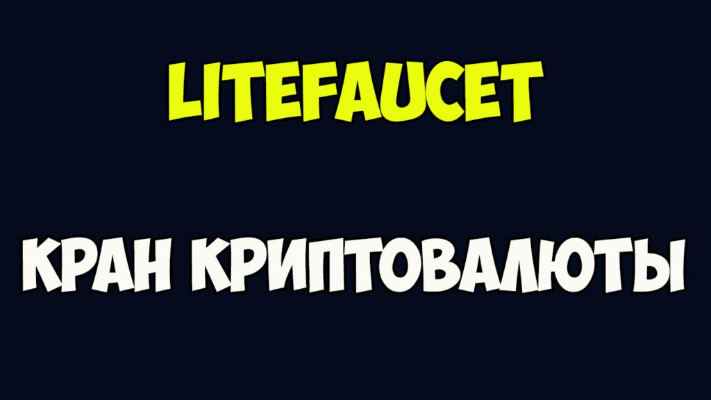 LITEFAUCET
