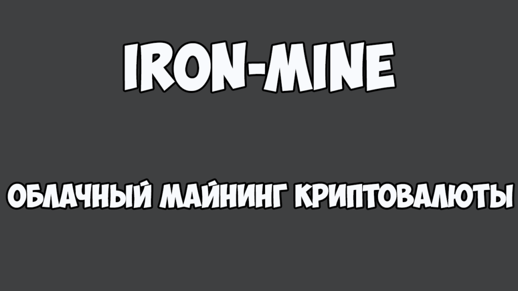 IRON-MINE