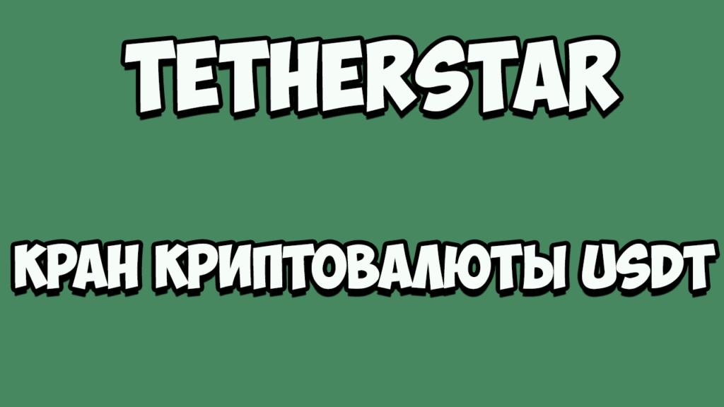 TETHERSTAR
