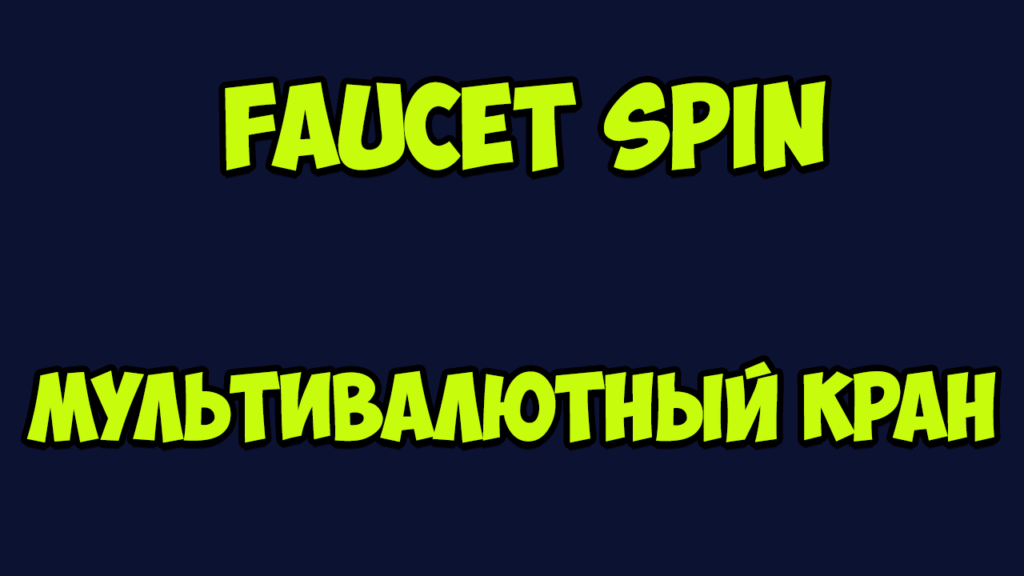FAUCET SPIN