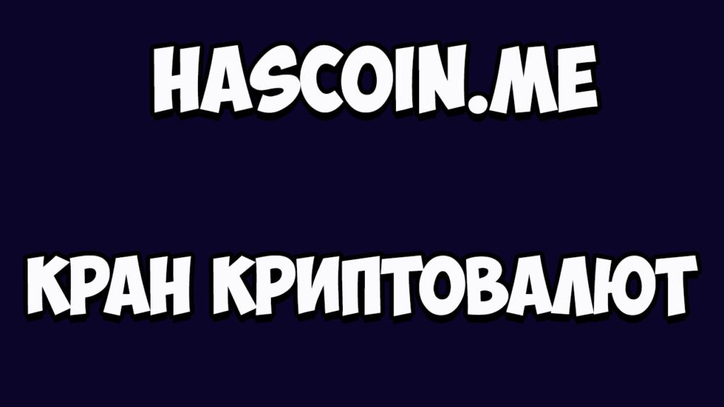 HASCOIN.ME