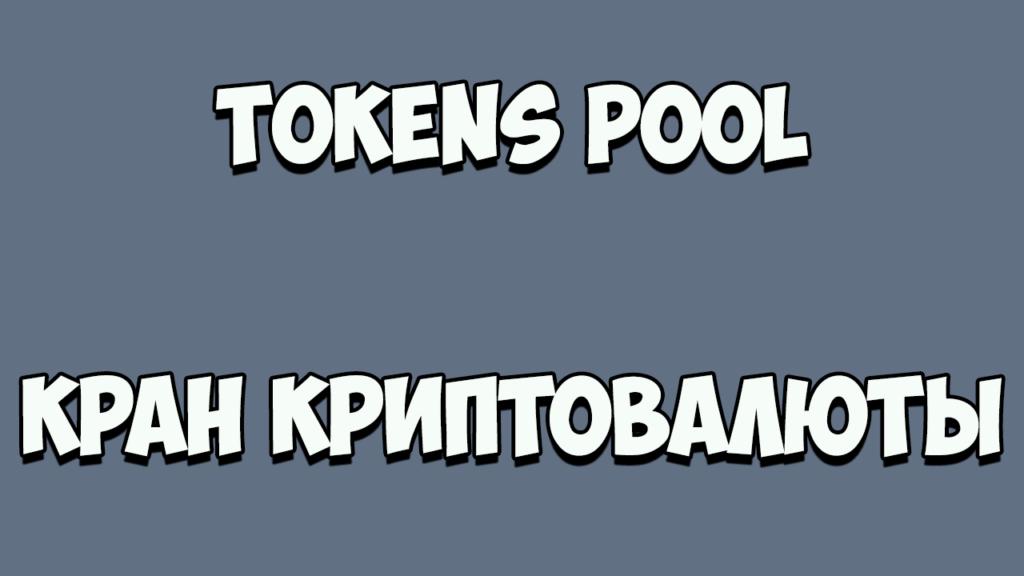 TOKENS POOL