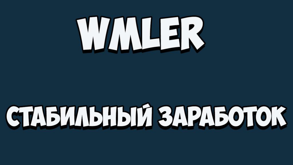 WMLER