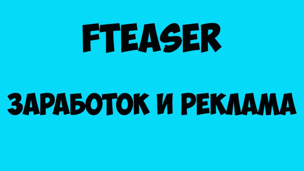 FTEASER