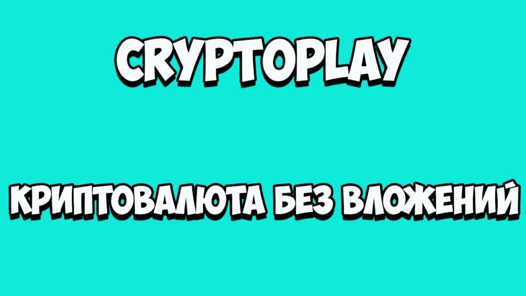 CRYPTOPLAY