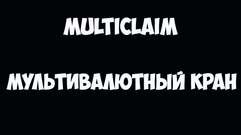 MULTICLAIM