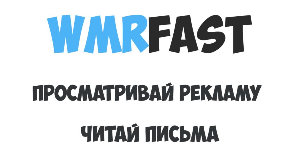 WMRFAST
