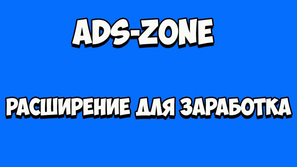 ADS-ZONE