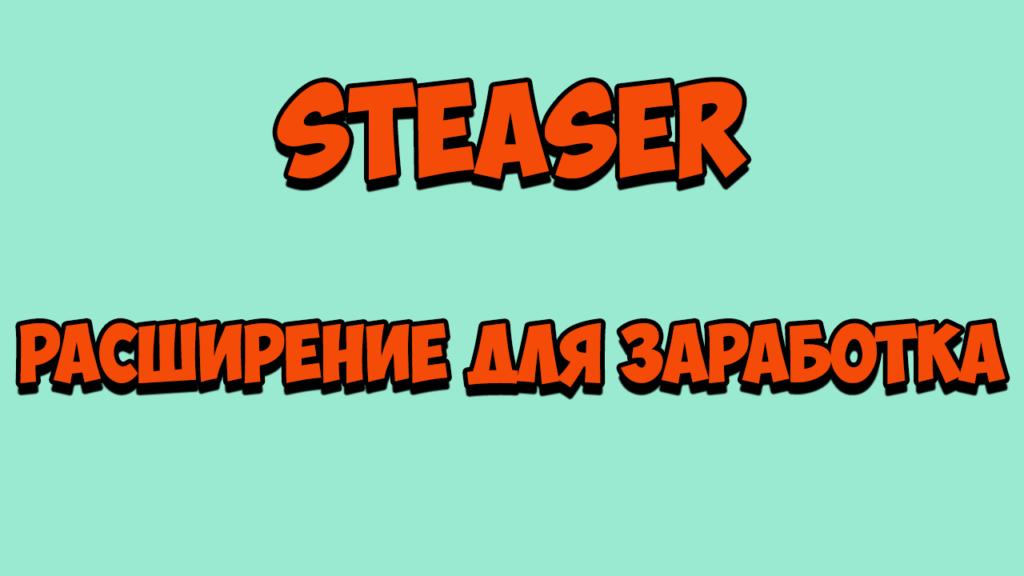 STEASER