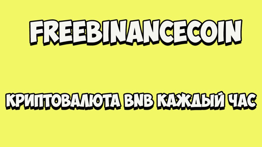 FREEBINANCECOIN