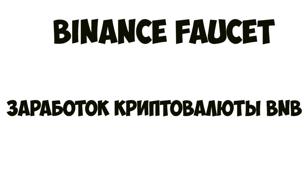 BINANCE FAUCET