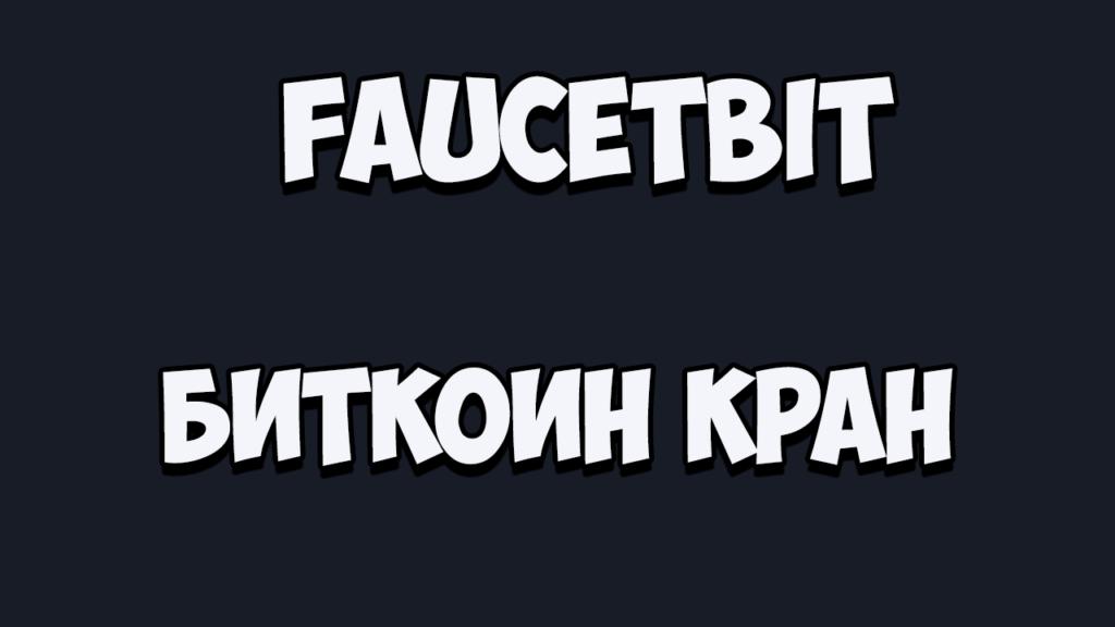 FAUCETBIT