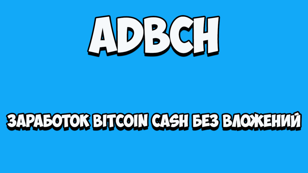 ADBCH