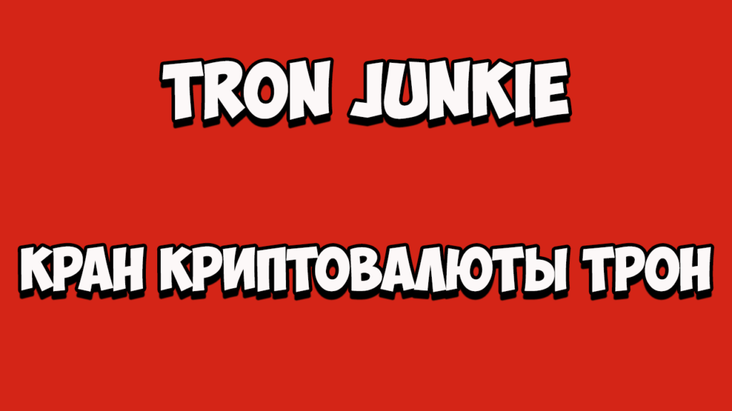 TRON JUNKIE