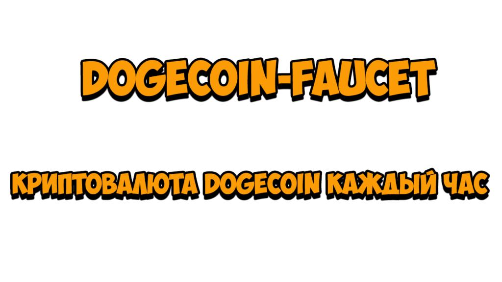 DOGECOIN-FAUCET