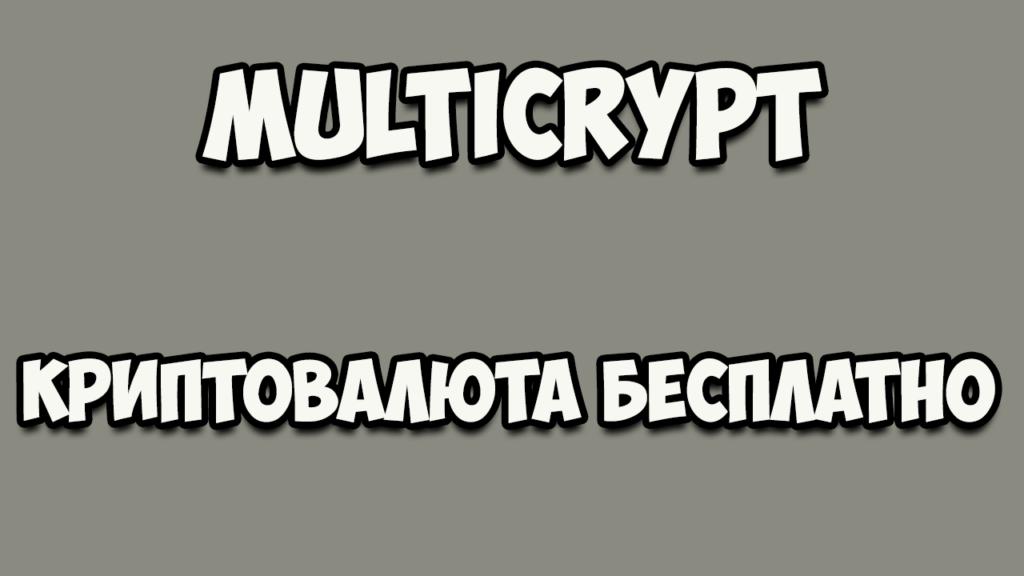 MULTICRYPT