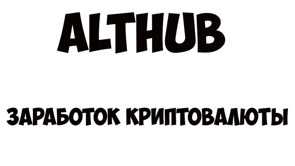 ALTHUB