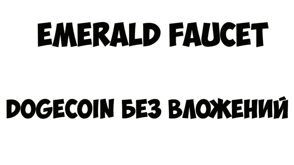 EMERALD FAUCET