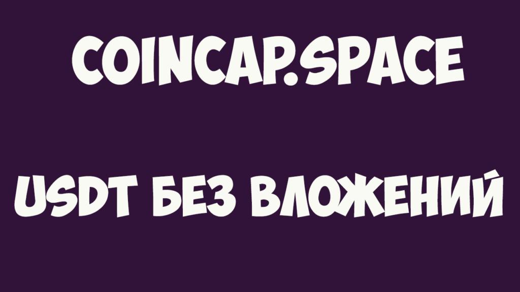 COINCAP.SPACE