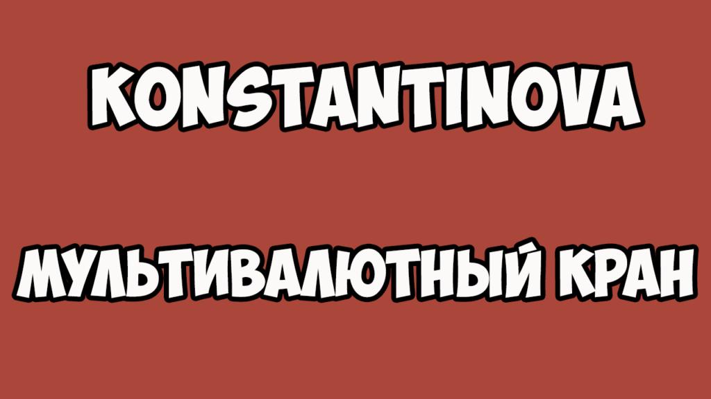 KONSTANTINOVA