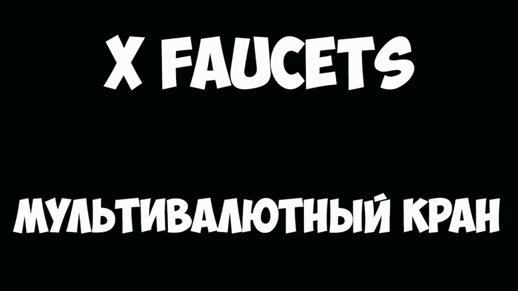 X FAUCETS