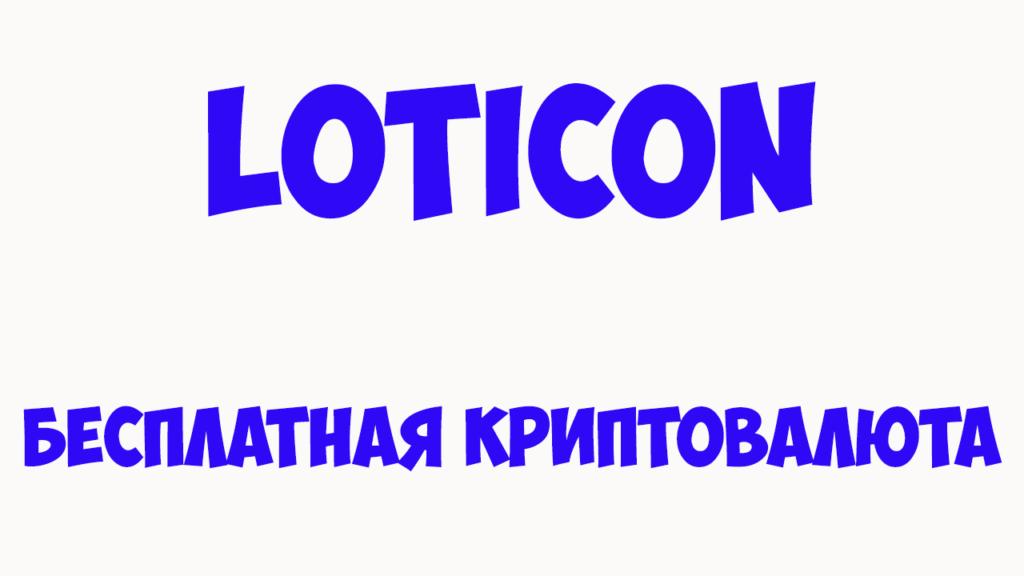 LOTICON