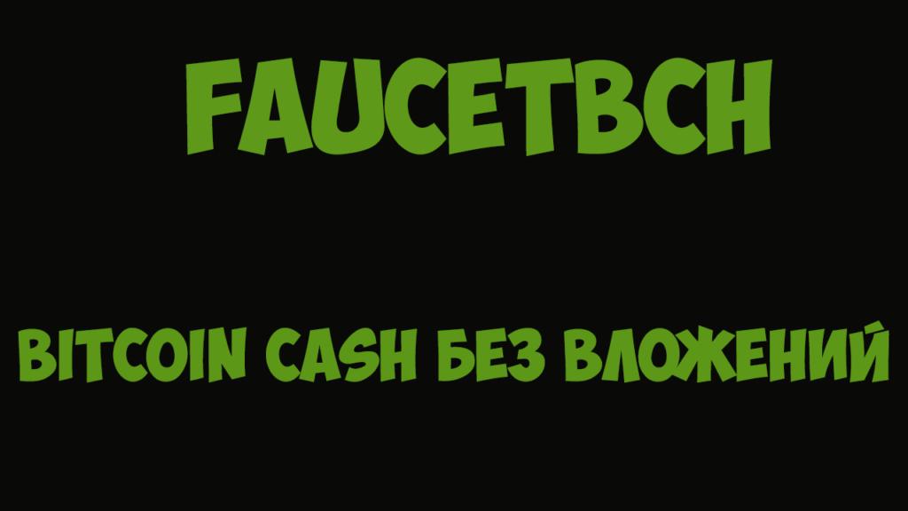 FAUCETBCH