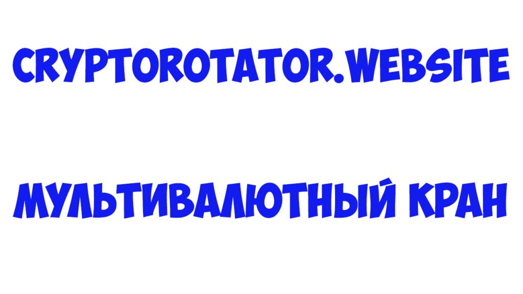 CRYPTOROTATOR.WEBSITE