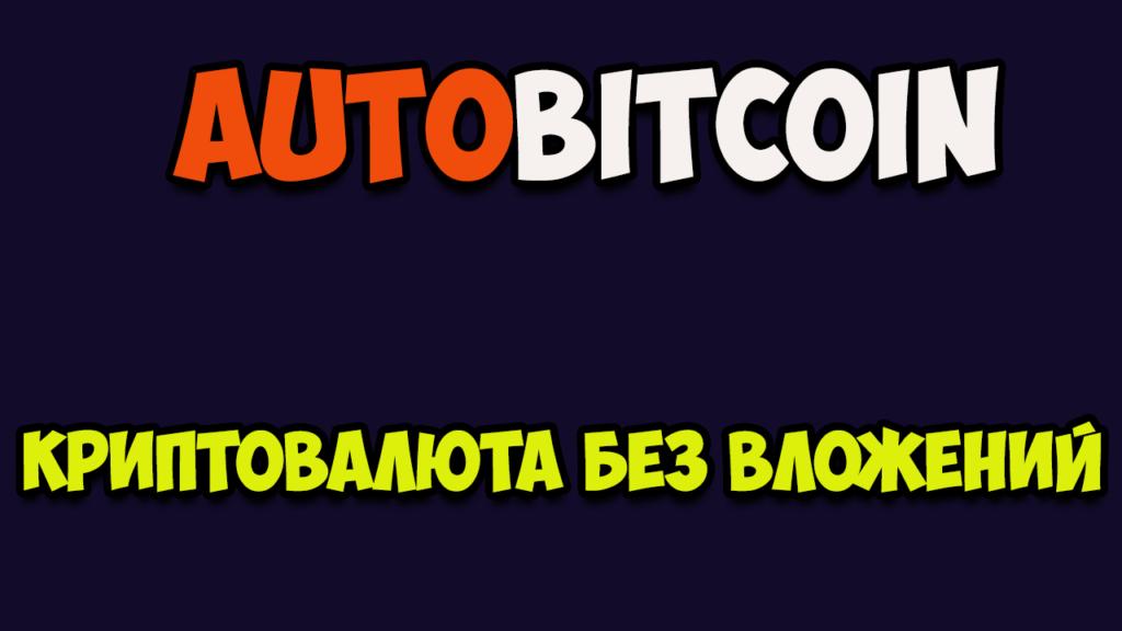 AUTOBITCOIN