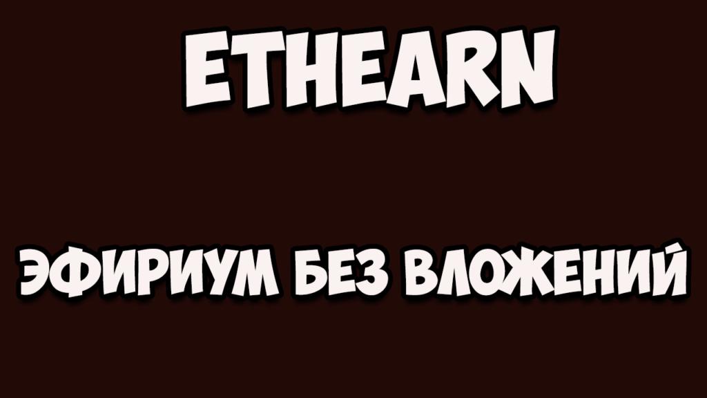 ETHEARN