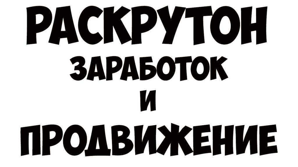 РАСКРУТОН