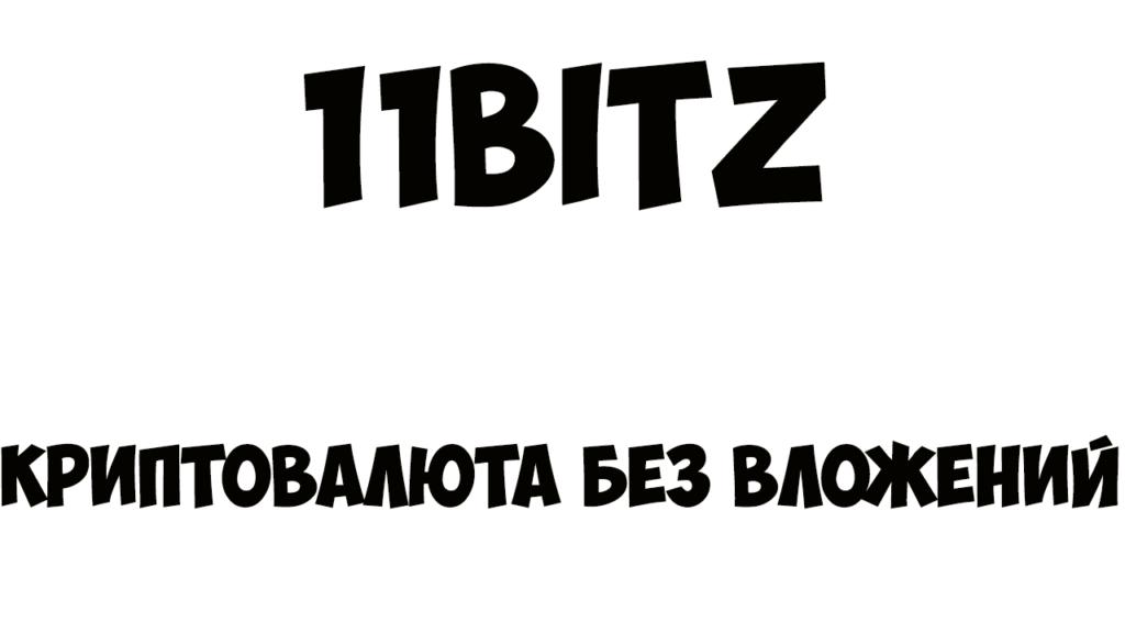11 BITZ