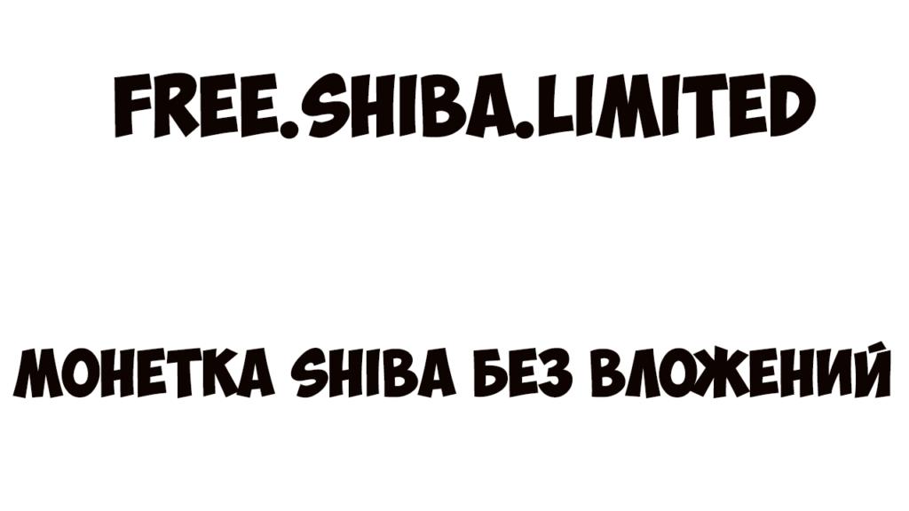 FREE.SHIBA.LIMITED