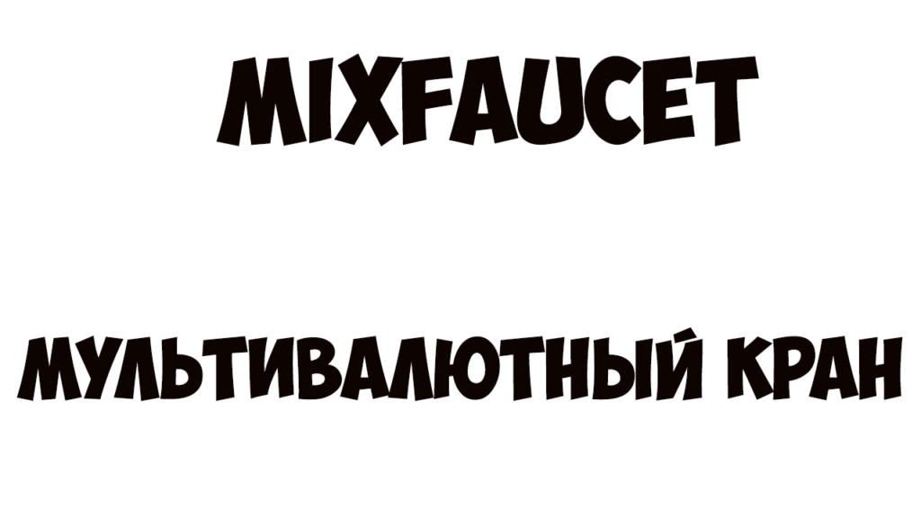 MIXFAUCET
