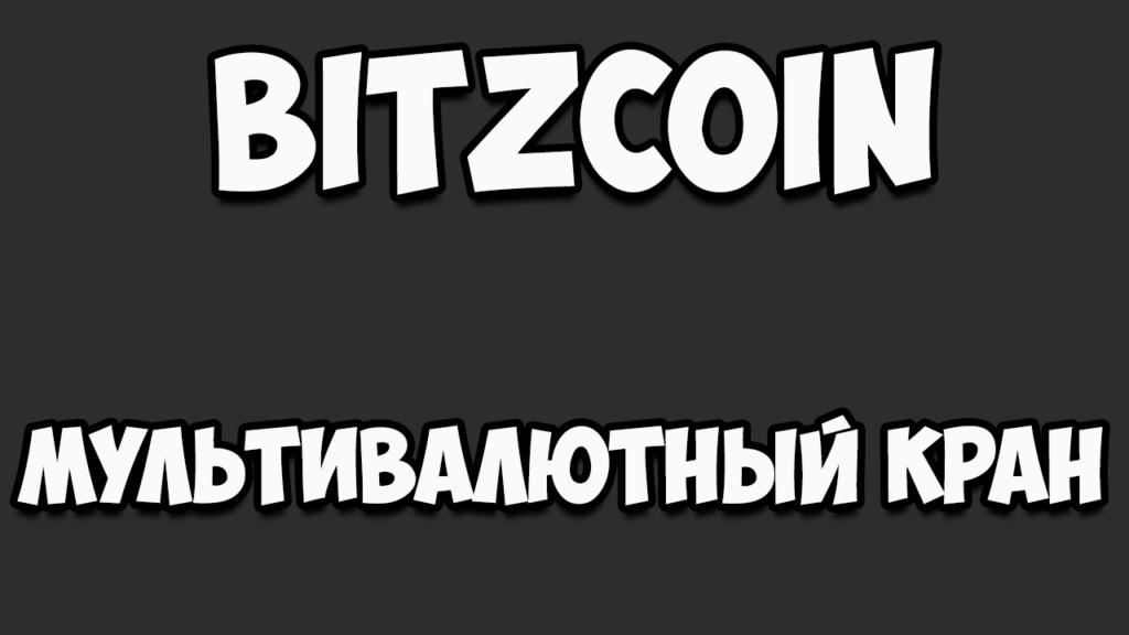 BITZCOIN